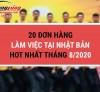 20 ĐƠN HÀNG LÀM VIỆC TẠI NHẬT BẢN HOT NHẤT THÁNG 8/2020